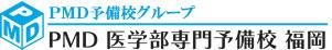 福岡市にある国立・私立医学部専門の予備校PMD福岡