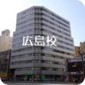 PMD医歯薬個別指導予備校広島校