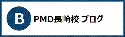 PMD医学部・歯学部・薬学部個別指導サテライト長崎校ブログ