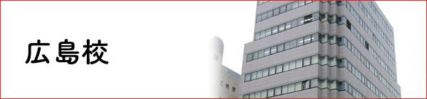 PMD医学部個別予備校広島校