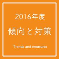 2016年度入試情報