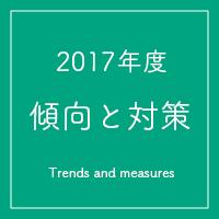 2017年度入試情報