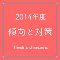 2014年度入試情報