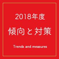 2018年傾向と対策
