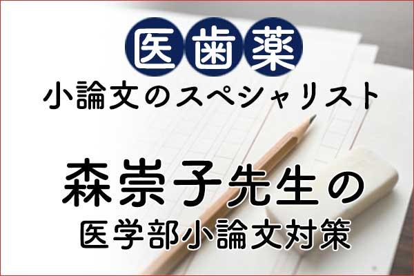 森崇子先生の小論文コンテンツ