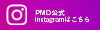 PMD福岡校のInstagram