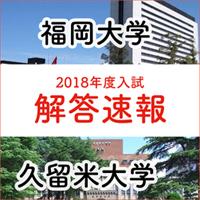 2018年度福大・久留米解答速報