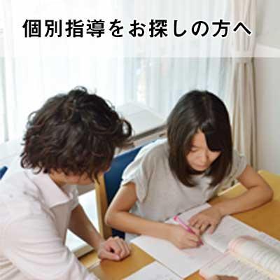 九州地方で個別指導をお探しの方はこちら
