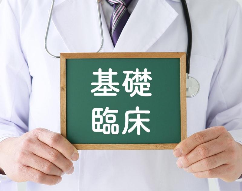 基礎医学・臨床医学
