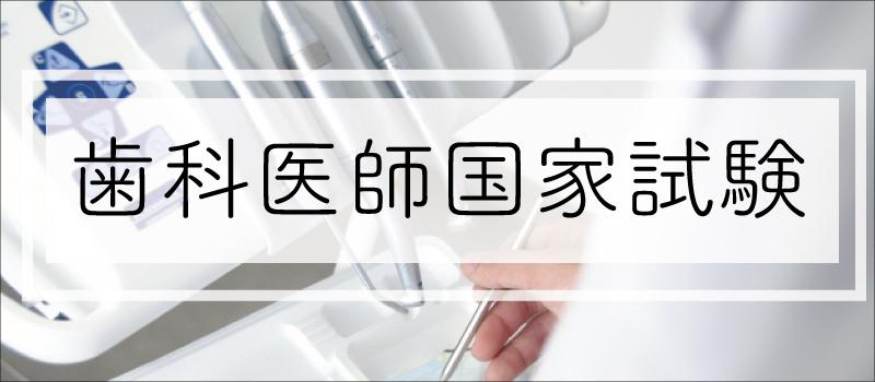 歯科医師国家試験