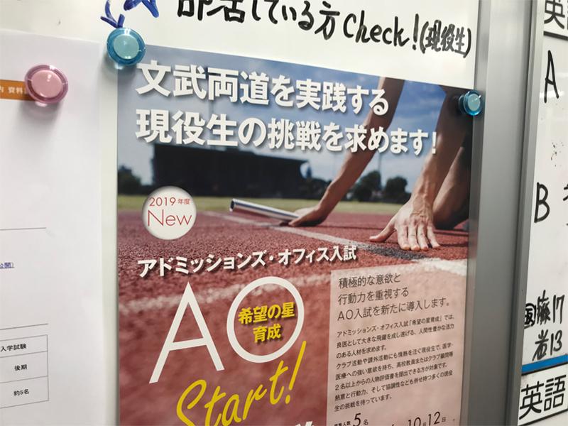 東海大学医学部AO入試