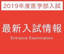 2019年度医学部入試最新入試情報