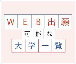 WEB出願可能な大学一覧