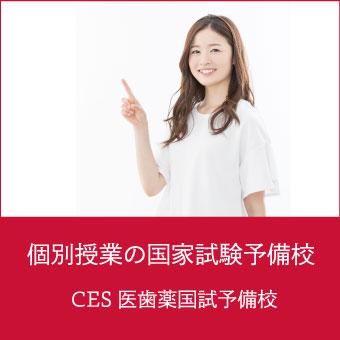 少人数クラスの国家試験予備校【CES医歯薬国試予備校】