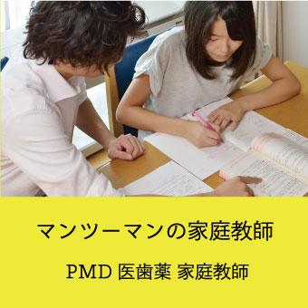 全国ネットで学べる家庭教師【PMDネット】