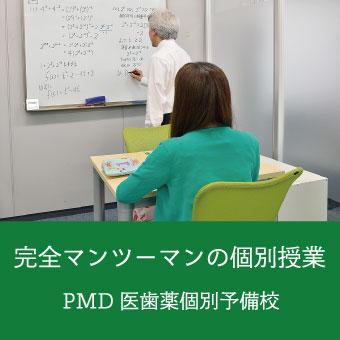完全マンツーマンの個別指導【PMD医歯薬個別指導予備校】