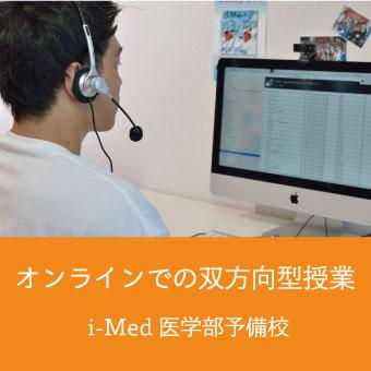 オンラインでのマンツーマン授業【i-Med医学部予備校】